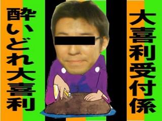 大喜利受付バナー.jpg